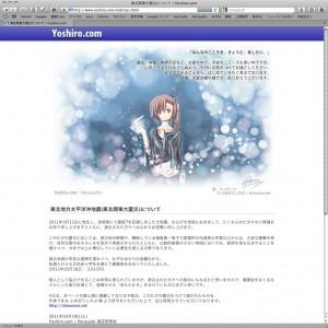 東北関東大震災の特設サイト